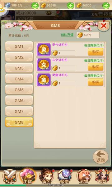 仙宫战纪gm全免千充苹果版截图2