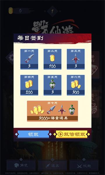 战仙游最新版截图1