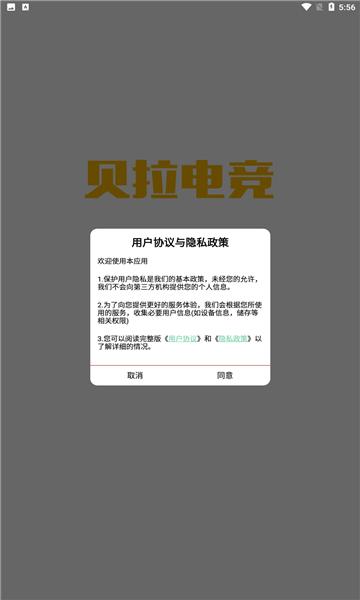 贝拉电竞app截图0