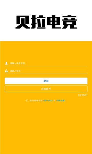 贝拉电竞app截图1