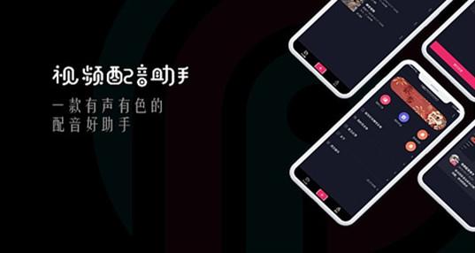 靠谱的配音兼职平台下载_配音兼职app下载
