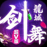剑舞龙城0氪满骑兽苹果版