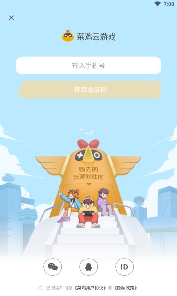 菜鸡游戏官网版截图0