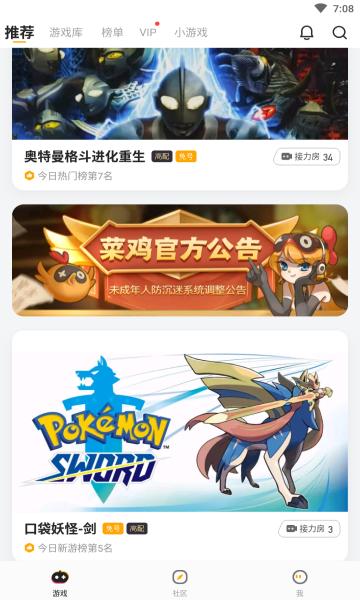 菜鸡游戏官网版截图1