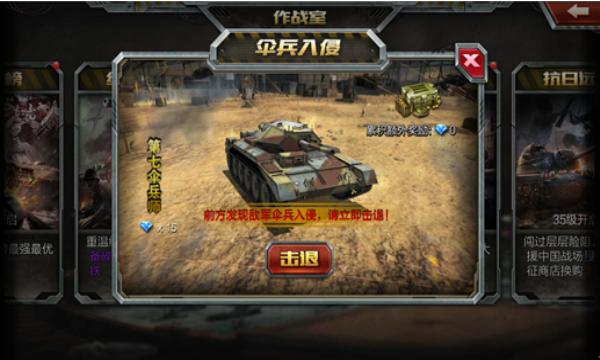 开炮吧坦克高倍返利版截图0