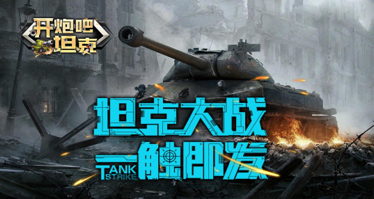 开炮吧坦克
