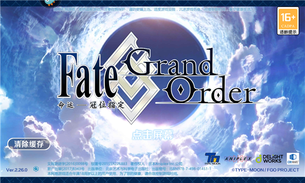命运冠位指定(fate grand order)截图0