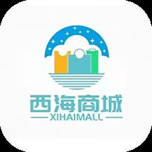 西海商城app