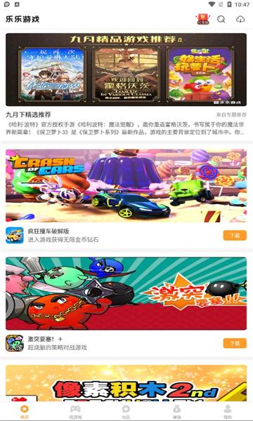 乐乐游戏盒2021官方下载手机版截图1
