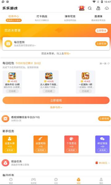乐乐游戏盒2021官方下载手机版截图0