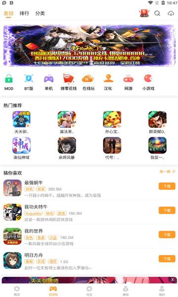 乐乐游戏盒2021官方下载手机版截图3