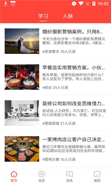 红淘赚客赚钱官方版截图2