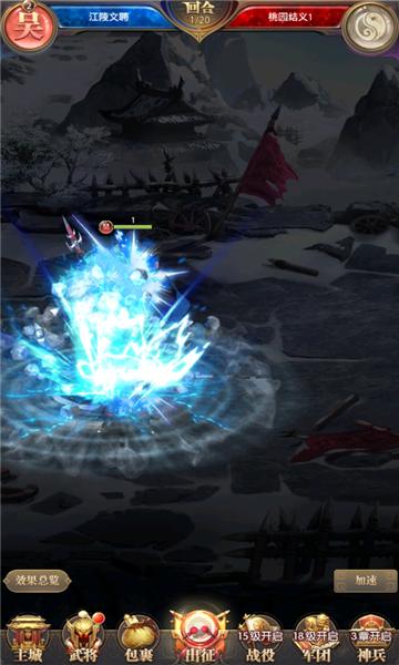 神魔龙将游戏截图1