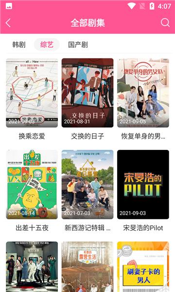 韩剧tv极简版免费版截图1
