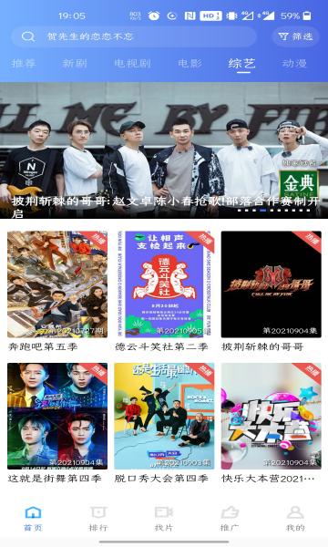 蓝狐影视app官方版截图1
