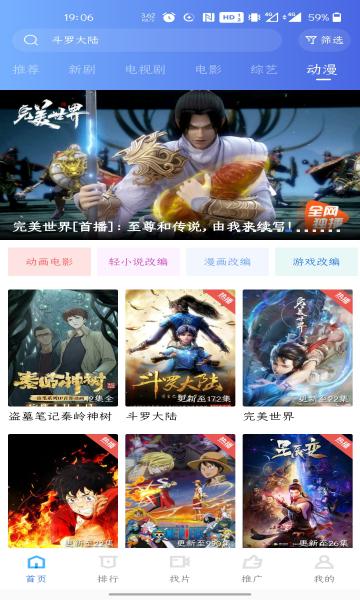 蓝狐影视app官方版截图2