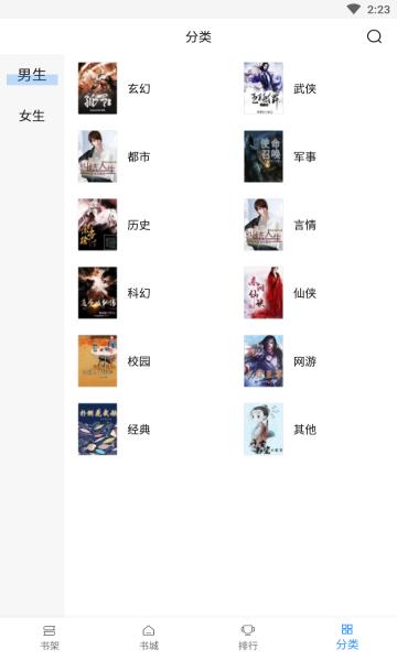 闪读小说app最新版截图1