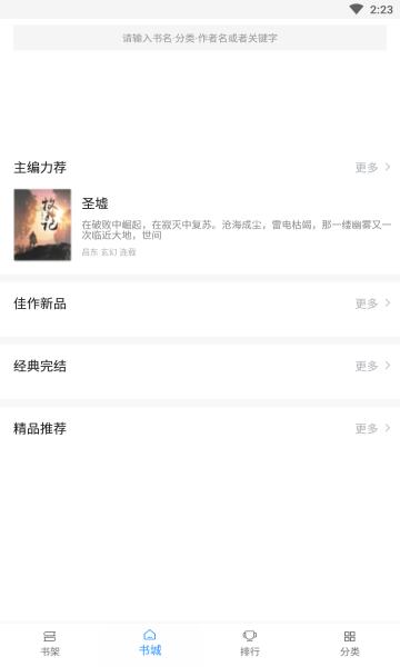 闪读小说app最新版截图2