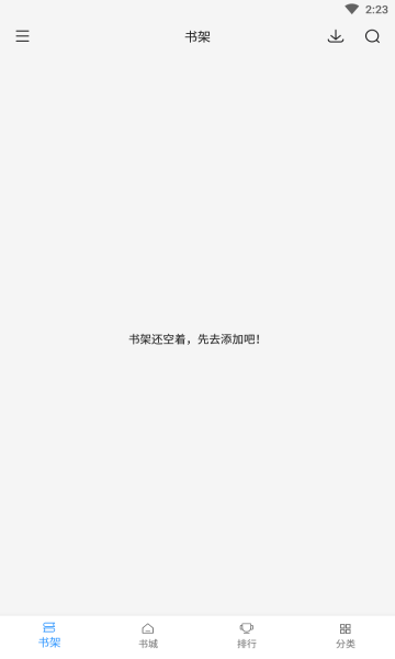 闪读小说app最新版截图0