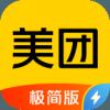 美团极简版app官方版v1.0.0安卓版