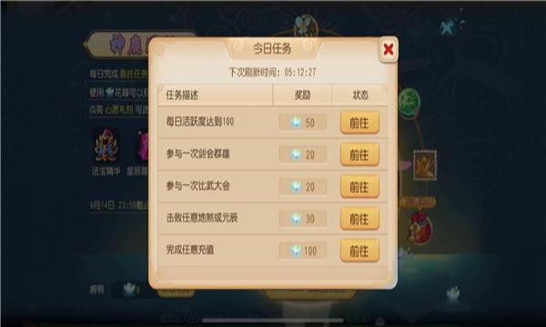 梦幻西游门派法宝更新版截图0