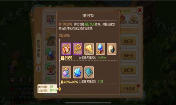 梦幻西游门派法宝更新版截图2