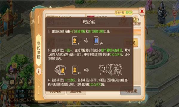 梦幻西游门派法宝更新版截图1
